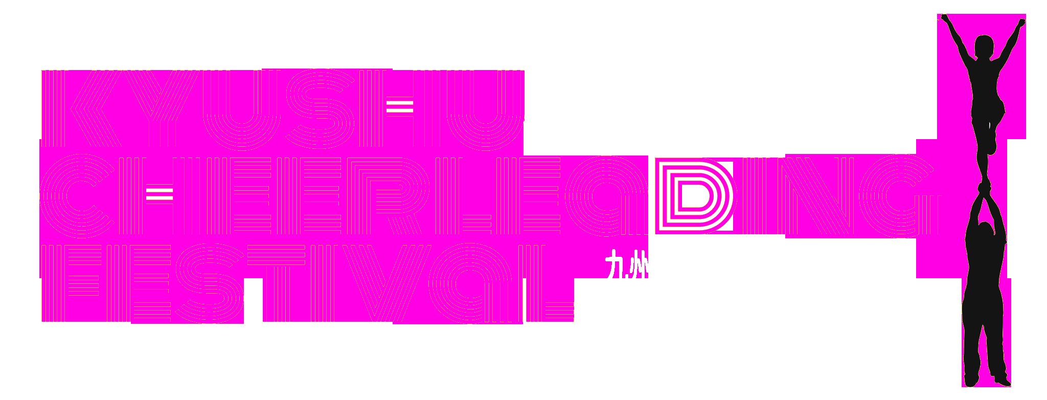 九州チアリーディングフェスティバルHP